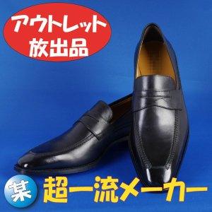RD704−24.5/25.5/26.0/26.5/27.0/27.5cmスリッポン ブラックビジネスシューズ|y-souko