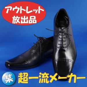 RD727−26.5/27.0cmストレートチップ ブラックビジネスシューズ|y-souko