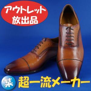 RD731−25.0cmストレートチップ ブラウンビジネスシューズ|y-souko