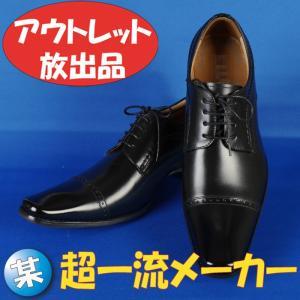 RD803−25.5cmストレートチップ ブラックビジネスシューズ|y-souko