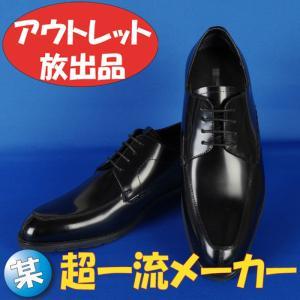 RD826−25.5/26.0cmUチップ・ブラックビジネスシューズ|y-souko