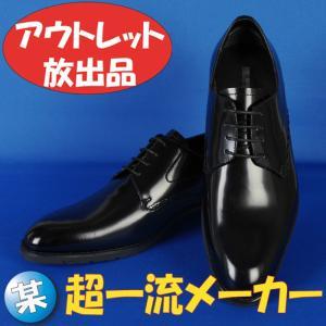 RD827−25.5/27.0cmプレーントゥ・ブラックビジネスシューズ|y-souko