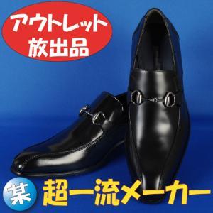 RD833−25.0cmスリッポンビット・ブラックビジネスシューズ|y-souko