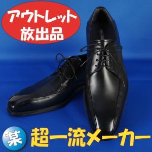 25.0/26.5cmスワールモカ ブラックビジネスシューズ 11000 RD838|y-souko