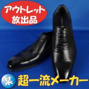 26.5/27.0cmストレートチップ ブラックビジネスシューズ 11000 RD840|y-souko