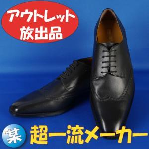 26.5cm変形ストレートチップ ブラックビジネスシューズ 11000 RD841|y-souko