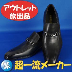 25.0/26.0cmスリッポンビット ブラックビジネスシューズ 11000 RD842|y-souko