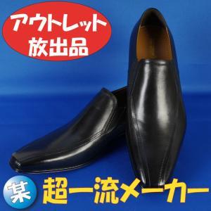 26.5/27.5cmスリッポン ブラックビジネスシューズ 11000 RD845|y-souko
