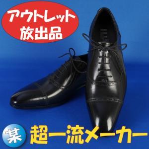 25.5cmストレートチップ ブラックビジネスシューズ 11000 RD850|y-souko