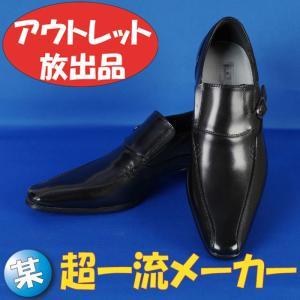 25.5/26.0cmスリッポン ブラックビジネスシューズ 11000 RD868|y-souko