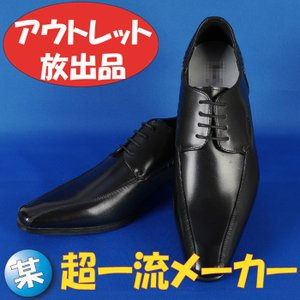 25.0/25.5/26.0/26.5cmスワールモカ ブラックビジネスシューズ  11000 RD870|y-souko