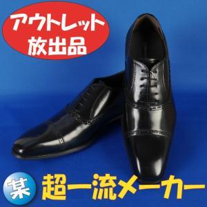 26.5cmストレートチップ ブラックビジネスシューズ 12000 RD871|y-souko