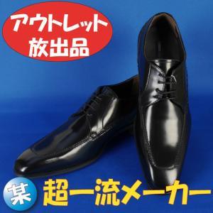 25.5/26.5cmUチップ ブラックビジネスシューズ 12000 RD872|y-souko