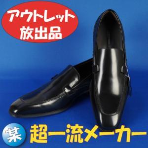 25.5/26.0/26.5cmスリッポンUチップ ブラックビジネスシューズ 12000 RD873|y-souko