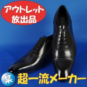 25.5cmストレートチップ ブラックビジネスシューズ 12000 RD874|y-souko