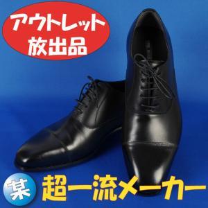 25.5/26.5cmストレートチップ ブラックビジネスシューズ 11000 RD888|y-souko