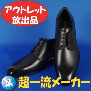 25.5/26.5cmプレーントゥ ブラックビジネスシューズ 11000 RD889|y-souko