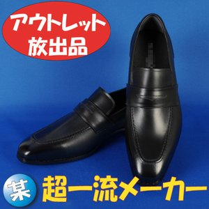 25.0cmローファー ブラックビジネスシューズ 11000 RD891|y-souko