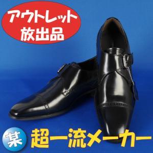 25.5/26.0cmモンクストラップ ブラックビジネスシューズ 12000 RD894 y-souko