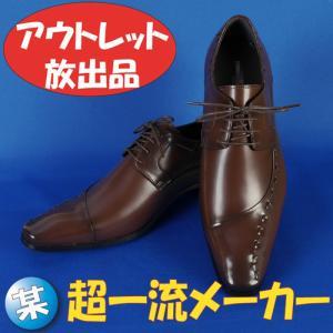 25.5/27.5cmサイドスワール ダークブラウンビジネスシューズ 11000 RD895 y-souko