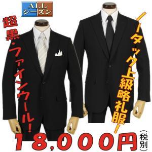 シングル2釦ノータックスリム略礼服ウール100%素材 オールシーズン対応 rf2001|y-souko
