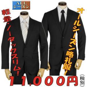 シングル2釦ノータック略礼服 オールシーズン 洗えるパンツ rf2002|y-souko