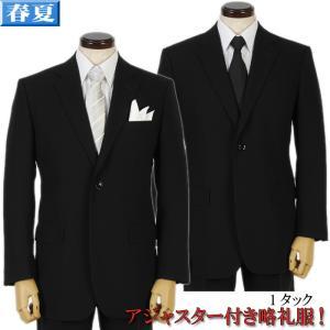 シングル2釦アジャスター付き1タック春夏略礼服通気性に優れた裏地メッシュ仕立て 15000 RF3003|y-souko