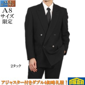 礼服RF4004−大きなサイズ8号限定 ダブル4釦2タックオールシーズン略礼服 ウエストアジャスター付き|y-souko