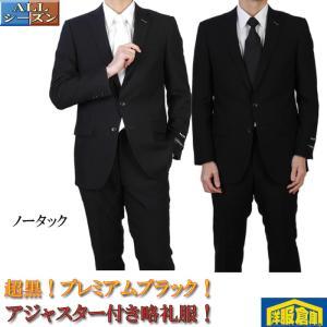 礼服 メンズ フォーマル プレミアムブラックスーパー100's|y-souko