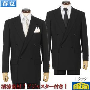 御幸毛織 日本製 サマーフォーマル シングル アジャスター付き1タック MIYUKI 略礼服 RF5101|y-souko