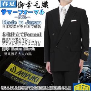御幸毛織 日本製 サマーフォーマル ダブル アジャスター付き1タック MIYUKI 略礼服 RF5102|y-souko