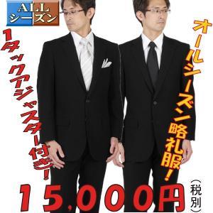 礼服 喪服 メンズ オールシーズン  アジャスター付き フォーマル|y-souko