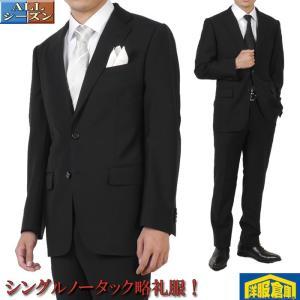 シングル2釦 ノータック オールシーズン 略礼服高混率ウール99%  本格丁寧仕立て 15000 rf603|y-souko