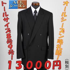 トールサイズ 大きなサイズ ダブル礼服|y-souko