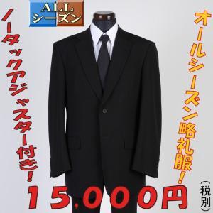 A体限定 礼服 オールシーズン 濃染加工 スリム アジャスター付き|y-souko