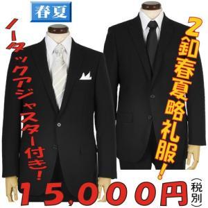 礼服RF9001−2釦ノータック春夏略礼服安心ウエストアジャスター付き|y-souko