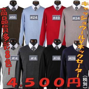 セーターRI201−伊ゼニアバルファ・Vネックセーター!形崩れに強い良仕立て・高品質キャッシュウール100% 4500|y-souko