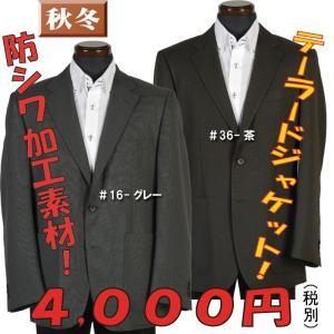 ジャケットRJ2002−A3/AB3号サイズ限定テーラードジャケット 織り柄 選べる2色|y-souko
