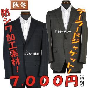 ジャケットRJ2005−テーラードジャケットウインドペン柄 選べる2色|y-souko