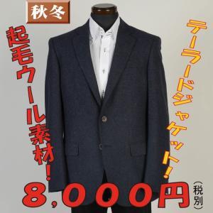 ジャケットRJ2008−テーラードジャケット起毛ウール素材|y-souko