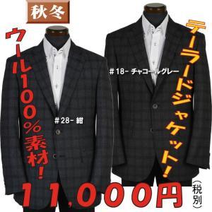 ジャケットRJ2009−テーラードジャケットウール100%素材 選べる2色|y-souko