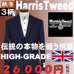ジャケットRJi2013−シングル2釦テーラードジャケット「Harris Tweed」最高級ウール100%裏地はキュプラ100%素材 選べる3柄|y-souko