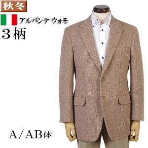 テーラード ジャケット メンズ ALBANTE UOMO  A体 AB体 全3柄 9000 RJ4006|y-souko
