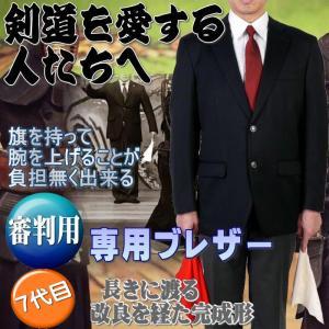 審判用ブレザー 紺ブレザー 剣道審判 正装 昇段祝い お祝い 腕を上げやすい アンコン メンズ 紺ブレザー 銀ボタン|y-souko