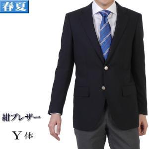 テーラード ジャケット メンズ綺麗なフォルム シルバーボタン 紺ブレザー Y体 9000 RJ5002|y-souko