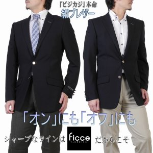 FICCE フィッチェ 紺ブレザー テーラード ジャケット スリムフィット 紺ブレ シルバーボタン Y体 AB体  9000 RJ5004|y-souko