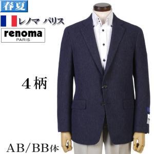 renoma PARIS   レノマパリス Finest Quality by ICHITEKIテーラード ジャケット メンズ AB体 BB体 全4柄 19000 RJ5051|y-souko