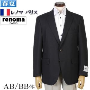 renoma PARIS   レノマパリス 毛100%テーラード ジャケット メンズ AB体 BB体 17000 RJ5052|y-souko