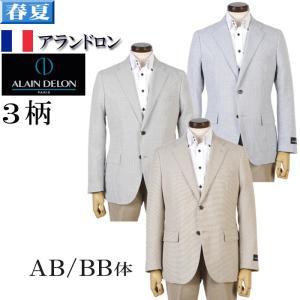ALAIN DELON PARIS アランドロンパリステーラード ジャケット メンズ AB体 BB体 全3柄 16000 RJi5055|y-souko