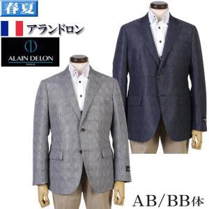 ALAIN DELON PARIS アランドロンパリステーラード ジャケット メンズ AB体 BB体 全2色 16000 RJi5056|y-souko